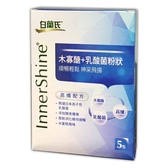 白蘭氏木寡醣+乳酸菌粉狀 高纖配方 5包/盒◆德瑞健康家◆