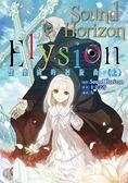 (二手書)Elysion 雙樂園的迴旋曲(上)