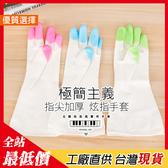 指尖加厚手套 清潔手套 橡膠手套 乳膠手套 洗碗手套【B818】【熊大碗福利社】