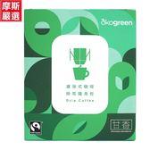 【摩斯嚴選】生態綠公平貿易濾泡式咖啡掛耳包7入「甘香風味」/非洲(10g/包)