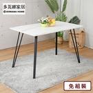 【多瓦娜】池野石面4尺餐桌/岩板餐桌-兩色-123-DT405