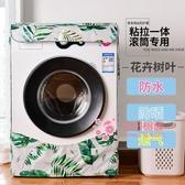 洗衣機防塵套 滾筒洗衣機罩防水防曬蓋布海爾小天鵝鬆下美的全自動通用防塵套 2色