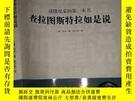 二手書博民逛書店讀懂尼采哲學的第一本書罕...