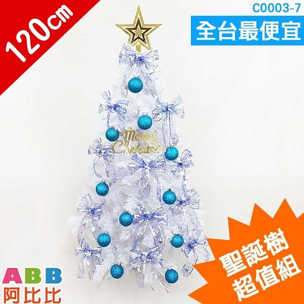 C0003-7_聖誕樹_4尺_超值組#聖誕派對佈置氣球窗貼壁貼彩條拉旗掛飾吊飾