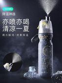 水壺 運動噴霧冷水杯創意便攜戶外塑料杯子多功能健身噴水壺 巴黎春天