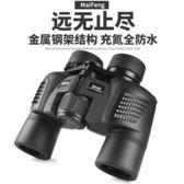 望遠鏡高倍高清夜視透視特種兵雙筒眼鏡 JD3748【KIKIKOKO】