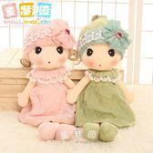 可愛布娃娃毛絨玩具女孩兒童禮物Q萌洋娃娃玩偶公仔 魔法街