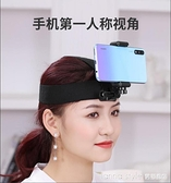 第一視角手機懶人俯拍支架頭戴式頭帶運動固定帽子配件可調節 全館新品85折