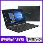華碩 ASUS Vivobook X560UD-0091B8250U 閃電藍【升16G/送1TB硬碟/i5 8250U/15.6吋/GTX 1050/SSD/筆電/Buy3c奇展】X560U
