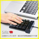 【ATake】T5 全新19鍵懸浮式迷你數字鍵盤 USB數字小鍵盤 即插即用免驅動 LED指示燈【翔盛商城】