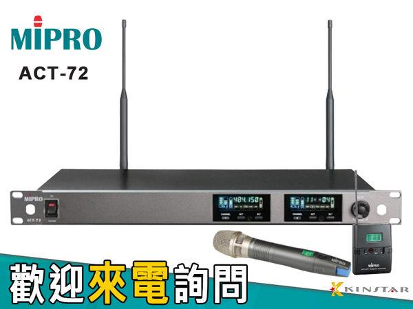 【金聲樂器】MIPRO ACT-72 寬頻 純自動選訊 + ACT-70H 無線 麥克風 系統 ACT72