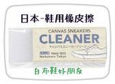 JEWEL CLEANER 帆布鞋運動鞋清潔橡皮擦 鞋子橡皮擦 1入【Miss.Sugar】【K000030】