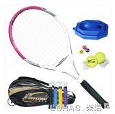 網球拍單人雙人初學者套裝碳素男女訓練用學生選修課 樂活生活館