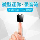 竊聽器微型取證錄音筆迷你正品超小專業高清降噪學生防隱形 Ic373【野之旅】