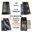 【拆封福利品】三星 Samsung Galaxy S8 Plus 4G/64G 6.2吋 IP68防水塵 雙卡雙待 智慧型手機