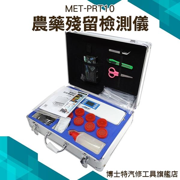 農藥殘留檢測儀 茶葉蔬菜水果 果農 農藥檢測 農藥 農會 水果攤PRT10