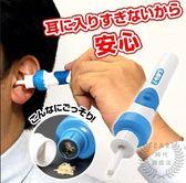 (一件免運)掏耳神器電動挖耳勺吸耳屎器成人掏耳屎挖耳朵神器洗耳器醫用兒童 XW