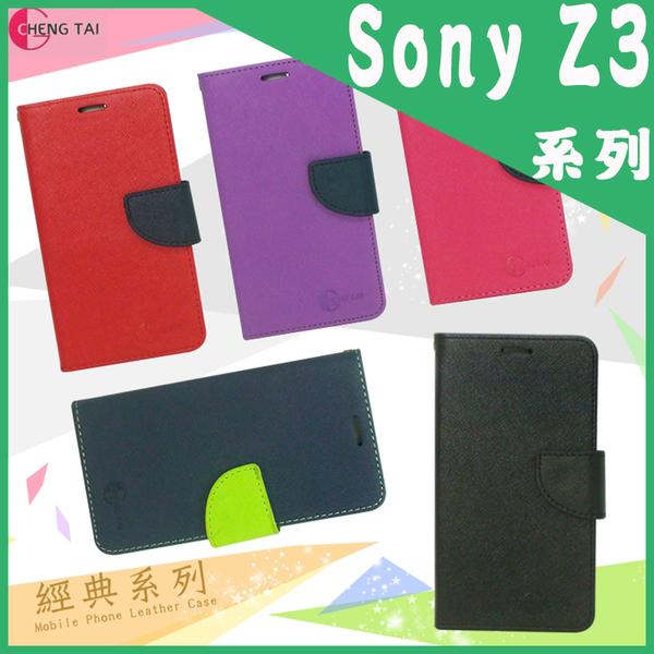 ●【福利品】經典款 系列 SONY Xperia Z3+/Z3 plus 側掀可立式保護皮套/保護套/手機套