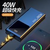 40W超級快充閃充華為充電寶手機通用蘋果安卓移動電源20000毫安快速出貨