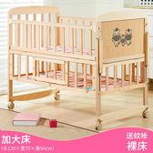 兒童床-床拼接大床新生兒搖籃床多功能寶寶床實木無漆bb邊床0-15個月【全館免運】