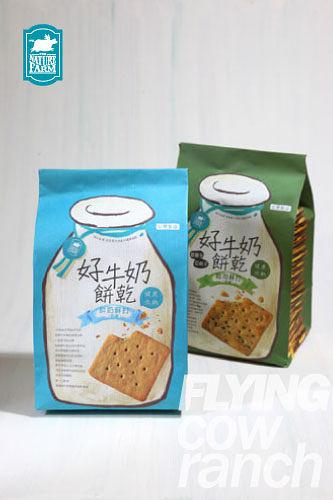 【飛牛牧場.牛奶生活館】好牛奶餅乾(鮮奶蘇打/起司蘇打)