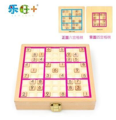 木制數獨遊戲棋九宮格學生兒童益智玩具4-6-10-12歲成人智力桌遊-交換禮物