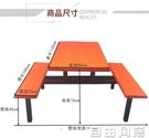 食堂餐桌椅學校員工工廠飯堂餐桌椅連體組合桌椅子四人位  自由角落