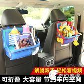 車載置物架-汽車座椅收納袋掛袋多功能車載餐桌后背椅背可折疊置物架車內用品-奇幻樂園