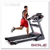 【1313健康館】SOLE F85 電動跑步機 全新公司貨 專人到府安裝!