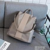 防盜雙肩包女2020新款大容量韓版尼龍百搭書包牛津布帆布背包『潮流世家』