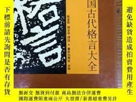 二手書博民逛書店中國古代格言大全(罕見、 、實圖!)Y50969 陳宜民,楊正業