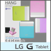 ★Hang H4-12000 馬卡龍行動電源/LG G Tablet 7.0/8.0 V480/V490/8.3 V500/10.1 V700