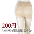 TALERF防止靜脈曲張塑腿襪(淺膚色/...