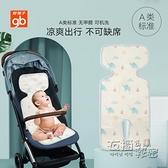 gb好孩子嬰兒推車涼席新生兒寶寶推車席坐墊兒童夏季透氣通用墊子 雙十二全館免運