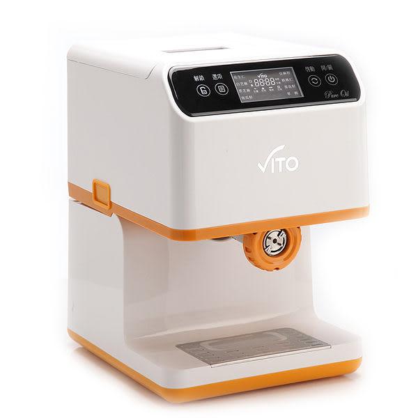 展示機出清! VITO 智慧型養生家用榨油機 TZC-0502G ★贈五星級料理食譜一本!! (不含慢磨機組件)