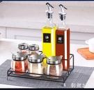 廚房調味罐鹽罐玻璃罐子調料盒油壺家用調味料盒調料瓶套裝組合裝 FX1406 【科炫3c】