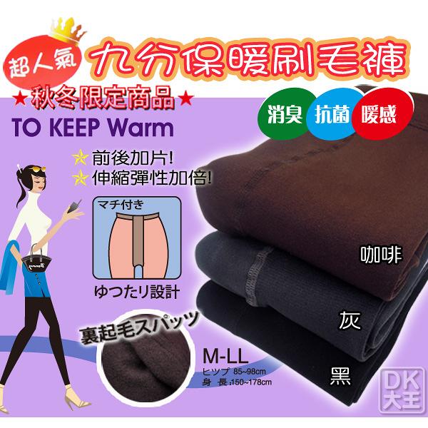 DK9001 九分保暖刷毛褲 九分褲襪【DK大王】