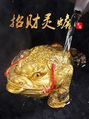 茶寵擺件精品招財蟾蜍茶玩寵物功夫茶道茶臺茶具配件變色金蟾可養      原本良品