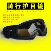 護目鏡防風沙冬季防風眼鏡擋風眼睛騎行特種兵夜視摩托車防灰防塵 ☸mousika