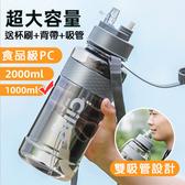 贈杯帶+杯刷-CILLE超大容量雙吸管水瓶 運動水壺1000ml 水壺 隨行杯 水杯 太空杯