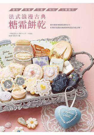 法式浪漫古典糖霜餅乾