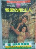 【書寶二手書T3/言情小說_OBO】親愛的陌生人_娜娥米荷頓
