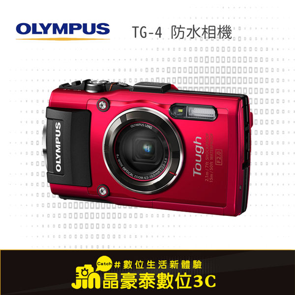 分期0利率 晶豪泰 Olympus Stylus TG-4 TG4 Tough 防水耐衝擊相機 公司貨 數位相機 防水 潛水