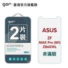 【GOR保護貼】ASUS 華碩 ZenFone Max Pro ZB601KL/ZB602KL 9H鋼化玻璃保護貼 全透明非滿版2片裝 公司貨 現貨