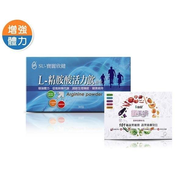 【南紡購物中心】年輕人增強體力組合 - 左旋精胺酸活力飲 &101種台灣蔬果