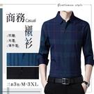 ※現貨 抗皺時尚商務襯衫 韓版修身條紋襯衫 歐美格紋襯衫 男長袖-3款 3色 M~3XL碼【C32040】