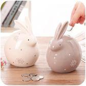 北歐陶瓷兔子存錢罐創意卡通儲蓄罐擺件儲錢罐硬幣儲存罐零錢罐