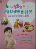【書寶二手書T1/保健_YFG】4-12個月小寶貝健康副食品_黃惠珍