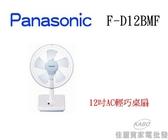 【佳麗寶】留言享特價 (Panasonic) F-D12BMF 12吋AC輕巧桌扇