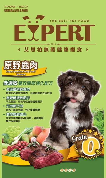 【艾思柏無榖寵食】狗食-原野鹿肉1.5kg